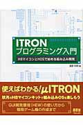 ITRONとプログラミング入門 H8マイコンとHOSで始める組み込み開発 [ 濱原和明 ]