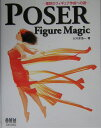 POSER figure magic