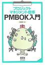 プロジェクトマネジメント標準PMBOK入門