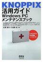KNOPPIX活用ガイド Windows PCメンテナンスブック [ 北浦訓行 ]