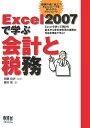 Excel 2007で学ぶ会計と税務 Excelを使って簿記の基本から青色申告用の書類の [ 藤本壱 ]