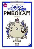 プロジェクトマネジメント標準PMBOK入門新版