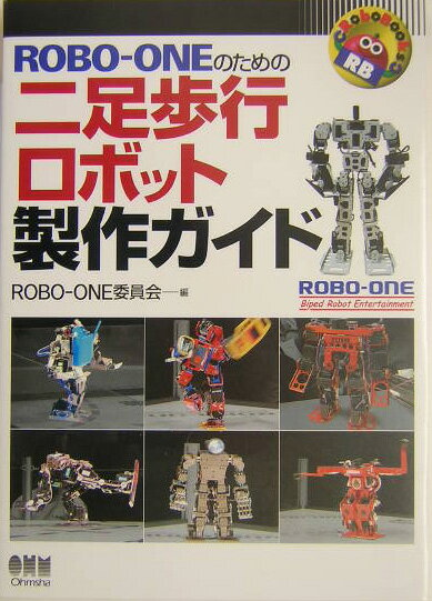 Robo-oneのための二足歩行ロボット製作ガイド (Robo books) [ Robo-one委員会 ]