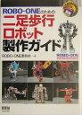 Robo-oneのための二足歩行ロボット製作ガイド