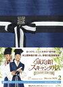 トキメキ☆成均館スキャンダル<ディレクターズカット版> Blu-ray BOX2【Blu-ray】 [ ユチョン ]