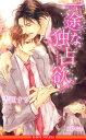 一途な独占欲 (B-boy novels) 吉田ナツ