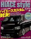 楽天楽天ブックスHIACE style(vol.66) アナタはどっち派?ハイエースカスタム対決! (Cartop mook)