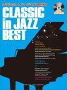 ピアノソロ クラシック・イン・ジャズ BEST [ 藤井英一 ]