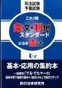 司法試験予備試験これ1冊条文・判例スタンダード(1/7) 公法系憲法