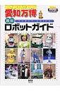 愛知万博最新ロボットガイド