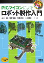PICマイコンによるロボット製作入門 (Robo books) [ 水川真 ]