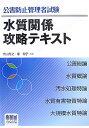 公害防止管理者試験水質関係攻略テキスト (Licence books) [ 青山芳之 ]