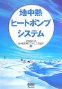 地中熱ヒートポンプシステム 北海道大学