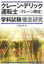 クレーン・デリック運転士「クレーン限定」学科試験徹底研究 (License books) [ 不動弘幸 ]