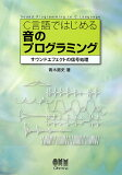 [开始] C程序设计语言的声音[C言語ではじめる音のプログラミング [ 青木直史 ]]