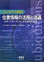 【送料無料】ユビキタス技術位置情報の活用と流通 [ 土井美和子 ]