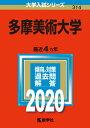 多摩美術大学 2020年版;No.314 (大学入試シリーズ) [ 教学社編集部 ]