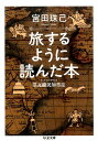 旅するように読んだ本 [ 宮田珠己 ]