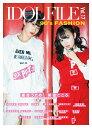 IDOL FILE(vol.17) 90's FASHION [ ロックスエンタテインメント ]