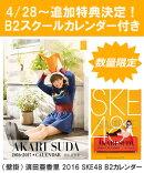 ��B2 �������륫��������ŵ�ۡ��ɳݡ� ���İ���Τ 2016 SKE48 B2�������������̿�(2����Τ���1������������