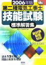 第二種電気工事士技能試験標準解答集(2006年版)