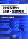 設備配管の診断・改修実務 [ 日本建築設備診断機構 ]