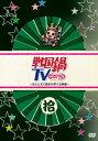 戦国鍋TV 〜なんとなく歴史が学べる映像〜 拾 [ 小西遼生 ]