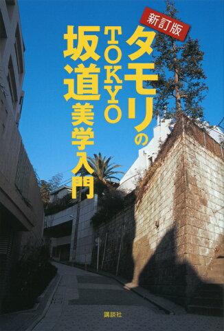 タモリのTOKYO坂道美学入門新訂版 [ タモリ ]