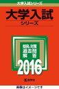 関東学院大学(2016)