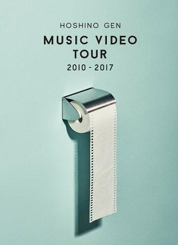 Music Video Tour 2010-2017 [ 星野源 ]