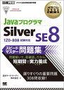 JavaプログラマSilver SE 8スピードマスター問題集 [ 日本サード・パーティ株式会社 ]