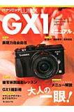パナソニックLUMIX GX1マニュアル