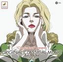 """ClassicaLoid"" presents ORIGINAL CLASSICAL MUSIC Vol.4 アニメ「クラシカロイド」"