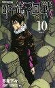 呪術廻戦 10 (ジャンプコミックス) [ 芥見 下々 ]