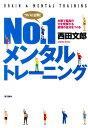 No.1メンタルトレーニング [ 西田文郎 ]