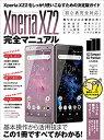 Xperia XZ2完全マニュアル Compact/Premiumにも対応 [ standards ]