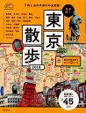 歩く地図東京散歩(2019) (SEIBIDO MOOK) [ 成美堂出版編集部 ]