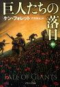巨人たちの落日(中) (ソフトバンク文庫) ケン フォレット