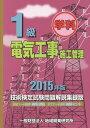 1級電気工事施工管理技術検定試験問題解説集録版(2015年版) [ 地域開発研究所 ]