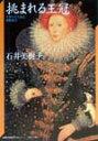 挑まれる王冠 イギリス王室と女性君主 (神奈川大学評論ブックレット) [ 石井美樹子 ]