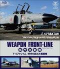 ウェポン・フロントライン 航空自衛隊 F-4ファントム 時代を超えた戦闘機【Blu-ray】