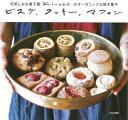 楽天楽天ブックスビスケ、クッキー、マフィン 可笑しなお菓子屋 kinacoのオーガニックな焼き菓子 [ kinaco ]