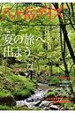 八ケ岳デイズ(vol.5)