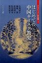 はじめての中国キリスト教史 (アジアキリスト教史叢書) 石川照子