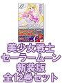 美少女戦士セーラームーン 新装版 全12巻セット
