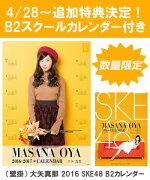 (壁掛) 大矢真那 2016 SKE48 B2カレンダー