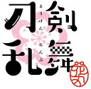 「刀剣乱舞ー花丸ー」歌詠全集 [ (アニメーション) ]