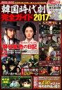 韓国時代劇完全ガイド(2017) [ 「韓国時代劇完全ガイド2017」製作委員 ]