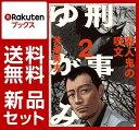 刑事ゆがみ 働く悪人 1-2巻セット [ 井浦秀夫 ]