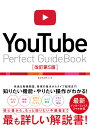 YouTube Perfect GuideBook 改訂第5版 [ タトラエディット ]